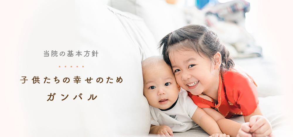 当院の基本方針|子供たちの幸せのため ガンバル